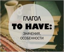 znacheniya_glagola_have